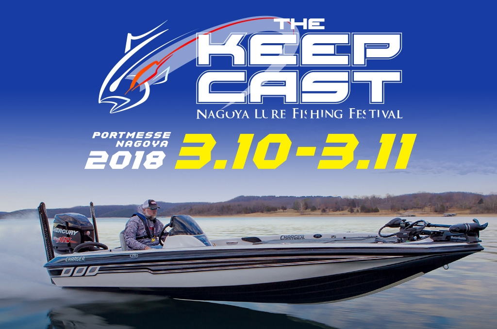 Keep Cast名古屋に出展します。 | NEWS | CHARGER BOATS JAPAN | チャージャーボートジャパン