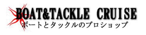BOAT&TACKLE CRUISE
