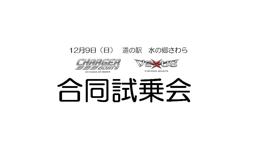 午前枠埋まりました~12月9日試乗会~