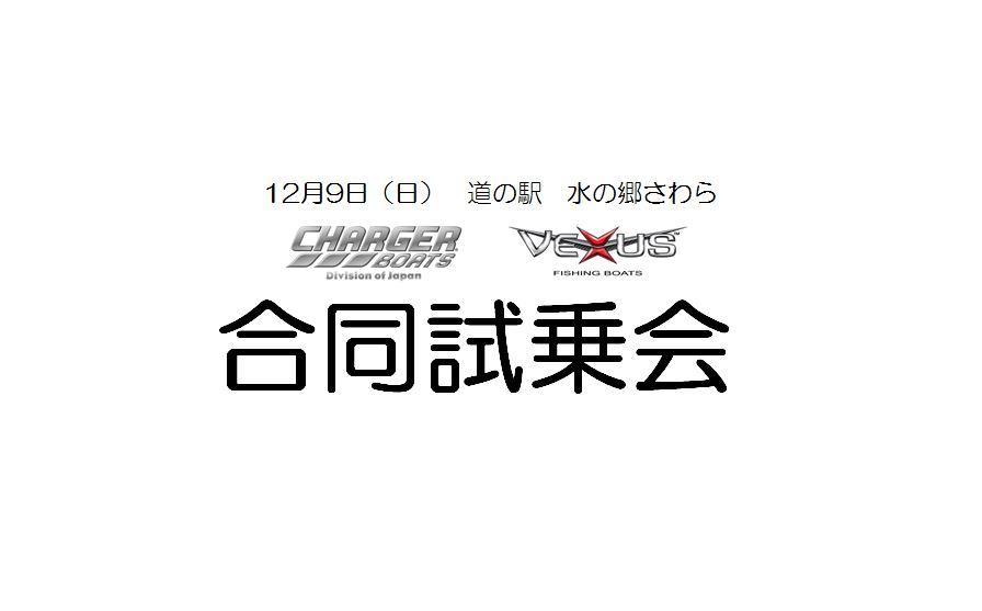 午前枠埋まりました~12月9日試乗会~ | NEWS | CHARGER BOATS JAPAN | チャージャーボートジャパン